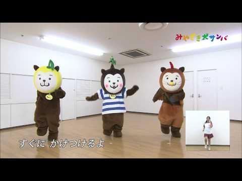 【踊ってみた】みやざき犬サンバ