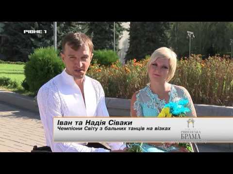 У Рівному підняли прапор національного комітету спорту інвалідів України [ВІДЕО]