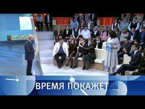 Россия: накануне выборов. Время покажет. Выпуск от 15.12.2017 видео