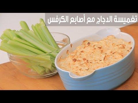 العرب اليوم - طريقة إعداد تغميسة الدجاج مع أصابع الكرفس