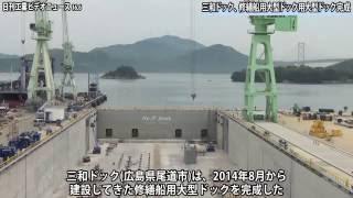 三和ドック、修繕船用大型ドック完成−年300隻の修繕見込む(動画あり)