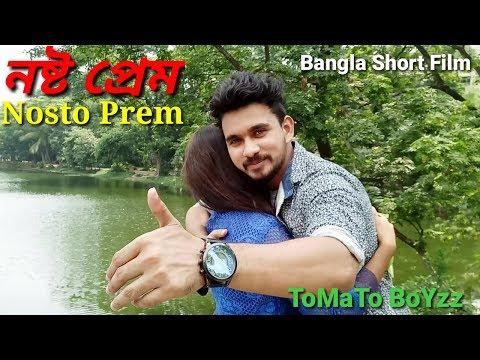 Bengali Short Film। নষ্ট প্রেম। Nosto prem। Bangla New Short film 2017