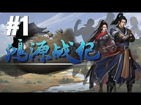 Tales Of Hongyuan English Version Gameplay Walkthrough Part 1 - No Commmentary (PC)