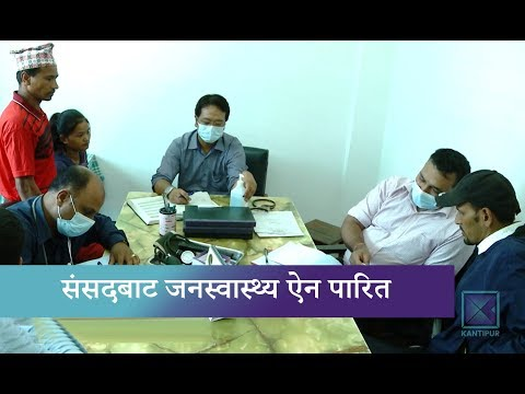 (Kantipur Samachar | जनस्वास्थ्य ऐनले चिकित्सकहरुले जेनेरिक नाम लेख्नुपर्ने व्यवस्था गरियो - Duration: 3 minutes, 40 seconds.)