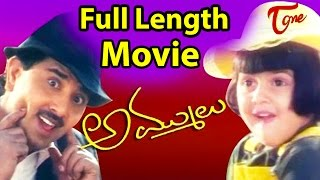 Ammulu - Full Length Telugu Movie - Vandemataram Srinivas - Baby Grishma
