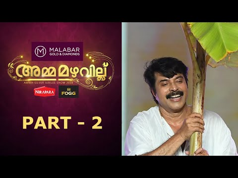 Amma Mazhavillu I Mega Event - Part 2 I Mazhavil Manorama (видео)