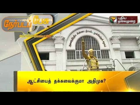 Nerpada-Pesu-Assembly-elections--Opinion-poll-results-Would-ADMK-retain-power-02-04-2016