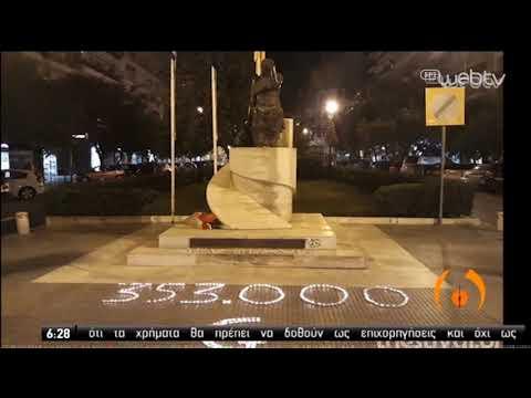 Κεριά στη μνήμη των θυμάτων του Ποντιακού Ελληνισμού | 19/05/2020 | ΕΡΤ