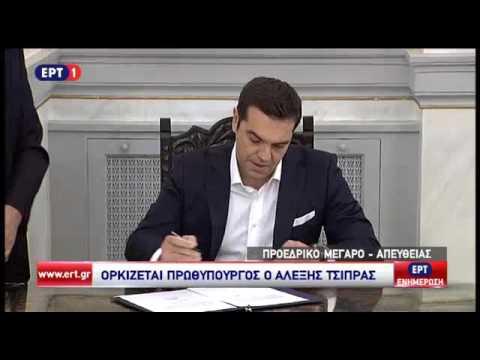 Η ορκωμοσία του πρωθυπουργού Αλέξη Τσίπρα