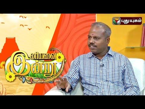 World-Farm-Animals-Day-in-Iniyavai-Indru--10-04-2016-I-Puthuyugam-TV