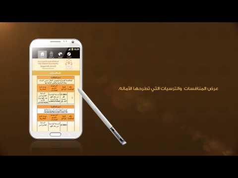 Video of أمانة العاصمة المقدسة