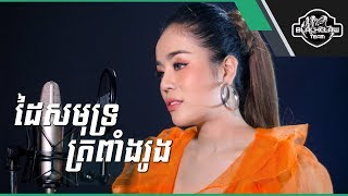 Khmer Travel - kro yop mles Cover