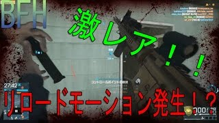 【BF:H小ネタ】 激レアリロ-ドモーション発生!? ~紹介動画~