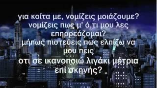 Download Lagu Bong Da City - Απο την Gotham (στιχοι) (Relic,Styl Μω,Dead MIC,Mani) Mp3