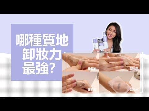 哪種卸妝產品的清潔力最好?