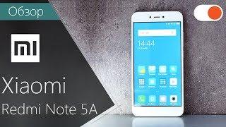 Обзор Xiaomi Redmi Note 5A ▶️ Бюджетный смартфон с хорошей камерой
