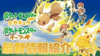 【公式】相棒ともっと仲良くなろう! 『ポケットモンスター Let's Go! ピカ� by Pokemon Japan