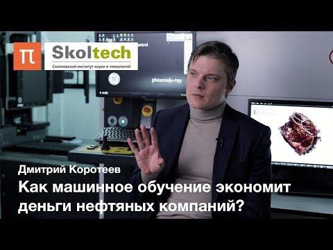 Нефть газ и машинное обучение – Дмитрий Коротеев