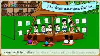 สื่อการเรียนการสอน โบกบินจินตนาการ ตอนที่ 1 ป.2 ภาษาไทย