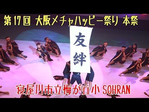 寝屋川市立梅が丘小SOHRAN<学び座賞> [大阪メチャハピー祭] 161010