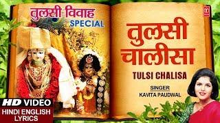 तुलसी विवाह  Special तुलसी चालीसा Tulsi Chalisa I Hindi English Lyrics I KAVITA PAUDWAL I HD Video