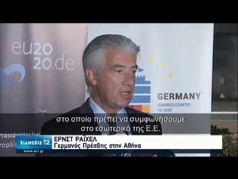 Διάρρηξη στο Ευρωκοινοβούλιο: «Ξάφρισαν» τα γραφεία 50 ευρωβουλευτών  | 02/07/20 | ΕΡΤ