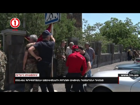 Ուղիղ․Մանվել Գրիգորյանի աջակիցների բողոքի ակցիան դատարանի դիմաց - DomaVideo.Ru