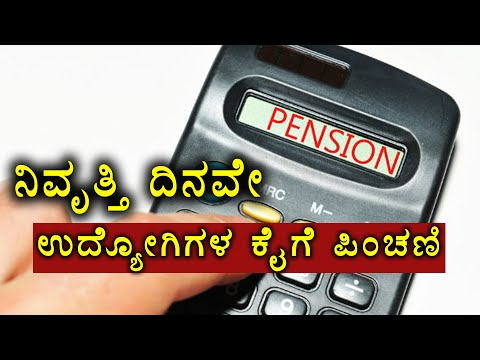 Employees Will Get Their Pension Benefits On The Day Of Retirement Itself | Oneindia Kannada