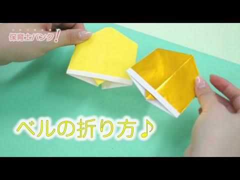 ハート 折り紙 折り紙 ベルの折り方 : videoburda.ru