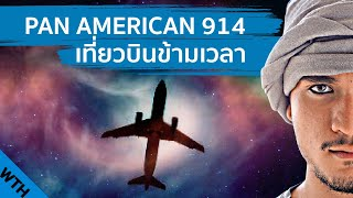Nonton Pan American 914                                                        What The Heck Ep  01   The Common Thread Film Subtitle Indonesia Streaming Movie Download