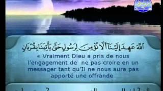 المصحف الكامل  04 الشريم والسديس مع الترجمة بالفرنسية