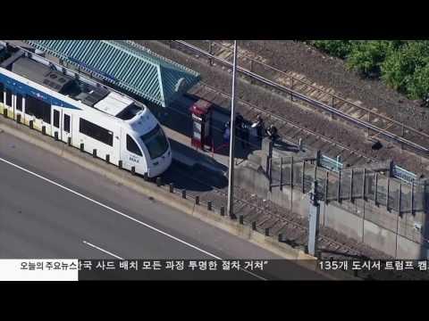 '히잡 소녀' 구한 두 희생자, 영웅 추앙 5.30.17 KBS America News