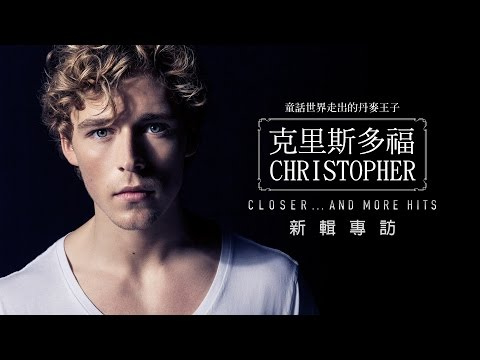 Christopher克里斯多福 - 《Closer... and More Hits》 新輯獨家專訪