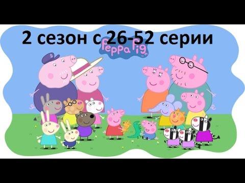 Свинка Пеппа на русском все серии подряд (2 часа) hd 2 сезон с 26-52 серии (видео)