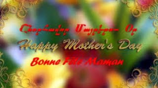 Happy Mother's Day from Voice of Armenians TVNY