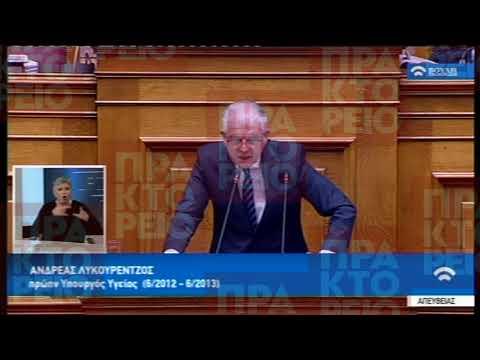 Απόσπασμα ομιλίας του πρώην υπουργού υγείας Ανδρέα Λυκουρέτζου στη βουλή