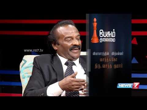 Video Paesum Thalaimai - Business tycoon H. Vasanthakumar 2/4 | 03-04-2016 download in MP3, 3GP, MP4, WEBM, AVI, FLV January 2017