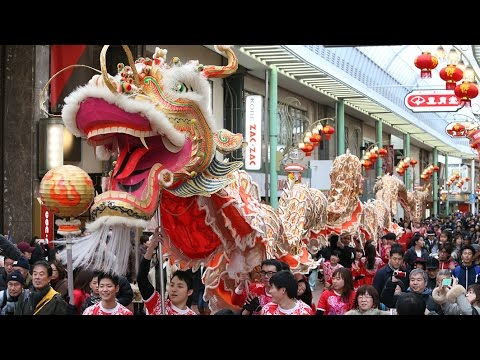 巨大龍 神戸うろうろ 南京町・春節祭プレイベント