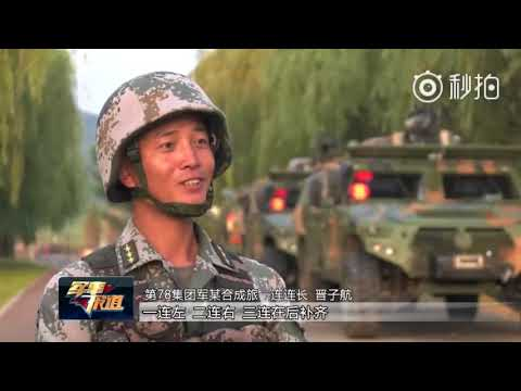 China army synthetic battalion