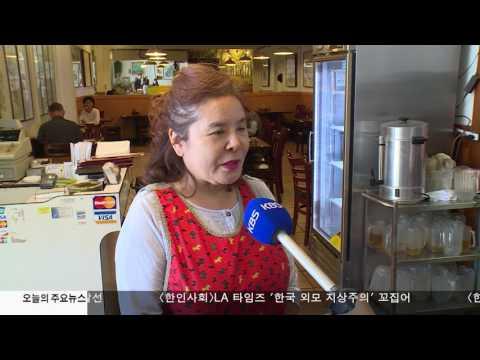 스티로폼 사용금지 찬반 가열 6.14.17 KBS America News