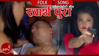 Swartha Pura - Sitaram Pariyar & Bimala Ghale