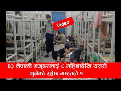 (४३ नेपाली मजदुरलाई ८ महिनदेखी एसरी थुनेको रहेछ भारतले - Nepali in Indian Jail - Duration: 3 minutes, 43 seconds.)