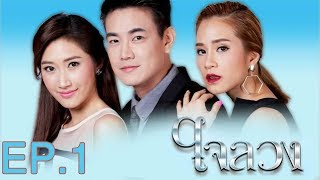 Nonton                 Ep 01  Jai Luang Film Subtitle Indonesia Streaming Movie Download