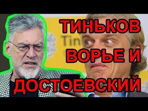 Тиньков. ворьё и Достоевский. Артемий Троицкий отвечает зрителям АРУ ТВ