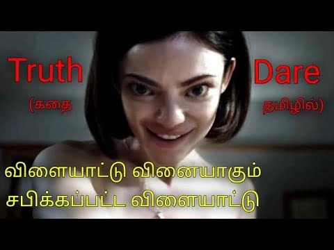 சபிக்கப்பட்ட விளையாட்டு|Tamil voice over|English to Tamil|story explained in tamil|mrtamilan|Review|