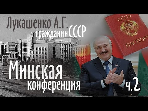 Лукашенко А.Г.- гражданин СССР. Налог на тунеядство. Конференция 25.12 в Минске ч.2 (видео)
