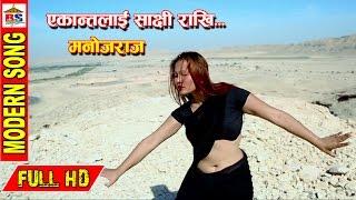 EKANTALAI SAAKSHI  RAKHI by Manoj Raj