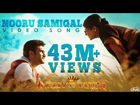 Nooru Samigal - Pichaikkaran | Video Song | Vijay Antony, Satna Titus | Sasi | 2K