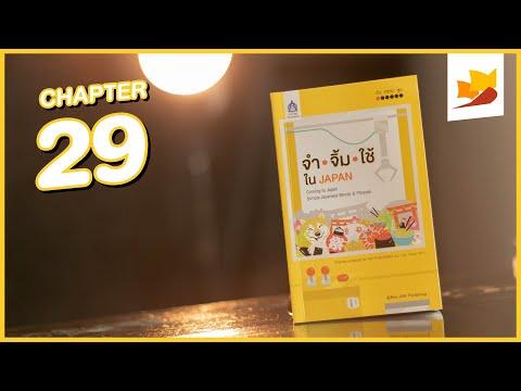 readership | chapter 29 | จำ จิ้ม ใช้ ใน JAPAN