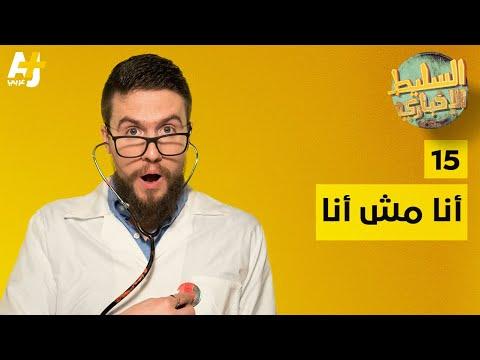 السليط الإخباري - أنا مش أنا | الحلقة (15) الموسم الخامس - DomaVideo.Ru